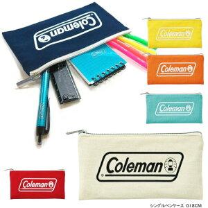 コールマン 薄型ペンケース 中学生、高校生に人気のブランド