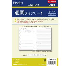 システム手帳リフィル 2021年 A5サイズ 週間ダイアリー1 バインデックス A5-011