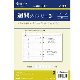 システム手帳 リフィル 2021年 A5サイズ 週間ダイアリー3 バインデックス A5-013