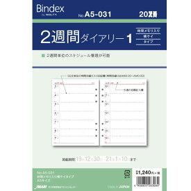 システム手帳リフィル 2021年 A5サイズ 2週間ダイアリー バインデックス A5-031