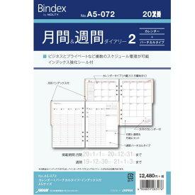 システム手帳リフィル 2021年 A5 月間&週間ダイアリー2 バインデックス A5-072