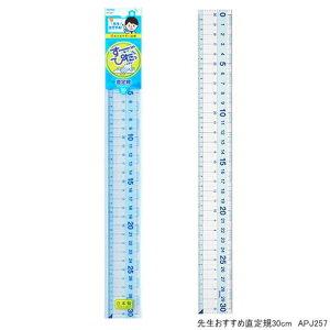 先生おすすめ直定規30cm 算数の授業におすすめの定規