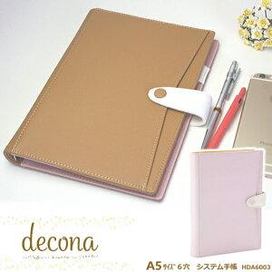 女性に人気のシステム手帳 A5サイズ 6穴 decona デコナ