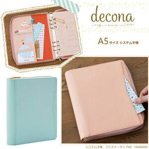 女性に人気のシステム手帳 A5サイズ 6穴 ラウンドファスナータイプ decona