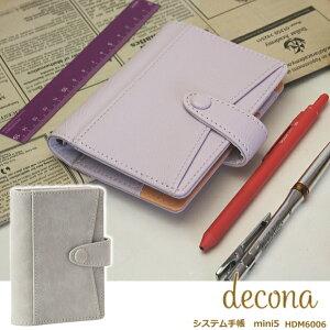 最小システム手帳 ミニ5穴サイズ 女性に人気の手帳 decona