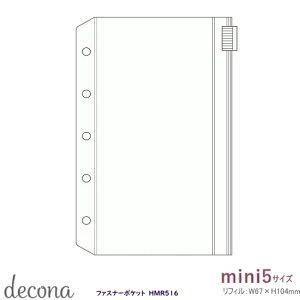デコナ システム手帳リフィル ミニ5穴サイズ ファスナーポケット ライフログ 女性