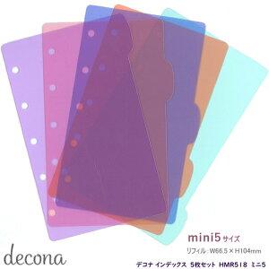 デコナ システム手帳リフィル ミニ5穴サイズ カラーインデックス ライフログ 女性