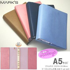 女性のために開発したシステム手帳 A5サイズ6穴 MARKS マークス