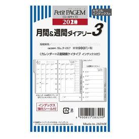 システム手帳リフィル 2021年 月間&週間ダイアリー2 ミニ6穴サイズ 日本能率協会 P-057