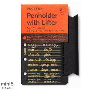 本革ペンホルダーリフター システム手帳リフィル ミニ5穴サイズ プロッター