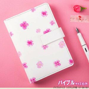 白い革にピンクの花模様のシステム手帳 おしゃれ バイブルサイズ