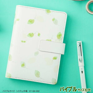 白い革に緑葉の模様のシステム手帳 おしゃれ バイブルサイズ