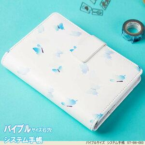 白い革に青い蝶模様のシステム手帳 おしゃれ バイブルサイズ