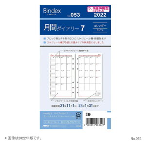 システム手帳リフィル 2022年 バイブルサイズ 月間ダイアリー7 バインデックス053