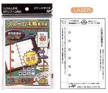 システム手帳職人 専用用紙 徳用普通紙 ポケットサイズ(ミニ6穴)