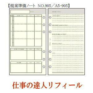 仕事の達人リフィール 提案準備ノート システム手帳 バイブルサイズ