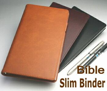 システム手帳 バイブルサイズ B6 スリムバインダー