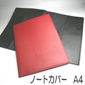A4 ノートカバー 手帳カバー・カバーノート