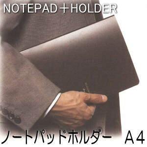 ニーモシネ ノートパッド 専用ホルダーA4