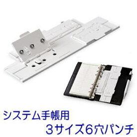 3サイズ6穴パンチ システム手帳用 リフィル