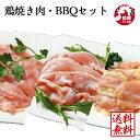 【冷凍】鶏の焼肉BBQセット[3〜4人前]鶏肉5種類+タレ