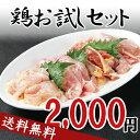 【冷凍】鶏お試しセット[100g×8]選べるおこのみ