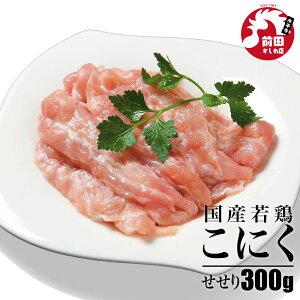 国産若鶏 こにく(せせり)[300g](冷凍) 小肉 セセリ 首肉 ネック 鶏肉