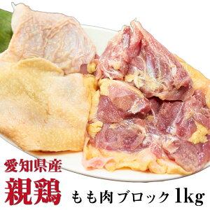 国産親鶏 もも肉[ブロック 1kg](冷凍) おやどり おや鳥 おや鶏 親どり 親鳥 ひねどり ひね鳥 ひね鶏 モモ 業務用 かたい 鶏肉 鳥肉 とり肉