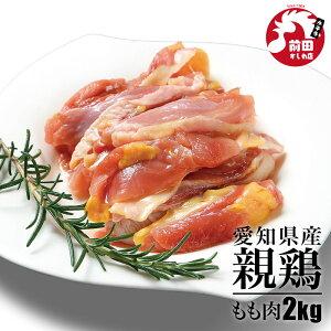 国産親鶏 もも肉[2kg](冷凍/切り身) おやどり おや鳥 おや鶏 親どり 親鳥 ひねどり ひね鳥 ひね鶏 モモ 業務用 かたい 鶏肉 鳥肉 とり肉 BBQ バーベキュー 焼肉 焼き肉