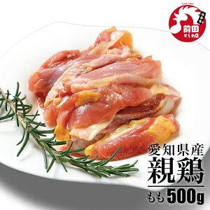 国産親鶏 もも肉[500g](冷凍/切り身) おやどり おや鳥 おや鶏 親どり 親鳥 ひねどり ひね鳥 ひね鶏 モモ 業務用 かたい 鶏肉 鳥肉 とり肉 BBQ バーベキュー 焼肉 焼き肉
