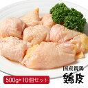 国産親鶏 鶏皮[500g×10個セット](冷凍) 首皮 鳥皮 親皮 ひね皮 おやどり 親どり 親鳥 ひねどり かたい 業務用 居酒屋