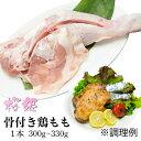 青森県産銘柄鶏 桜姫 骨付き鶏もも肉[1本 300g〜330g](生・冷凍) チキンレッグ クリスマスチキン ローストチキン フラ…