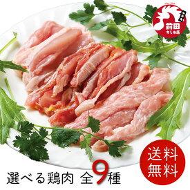 選べる鶏お試しセット[100g×8](冷凍) 送料無料 親鳥もも肉 桜姫もも肉 種鶏もも肉 せせり 鳥ハラミ 砂肝 肩肉 手羽先 手羽元