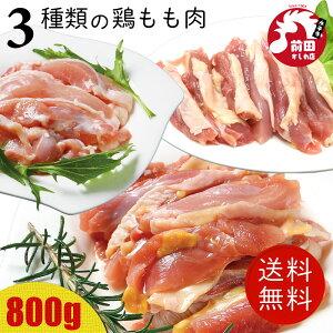 3種の鶏もも肉食べ比べ 鶏お試しセット[100g×8](冷凍/切り身) 送料無料 親鳥 桜姫(若鶏) 種鶏 詰め合わせ モモ肉 かたい