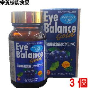 アイバランスゴールド 120粒 3個(旧 アイ バランス)第一薬品栄養機能食品(ビタミンA)
