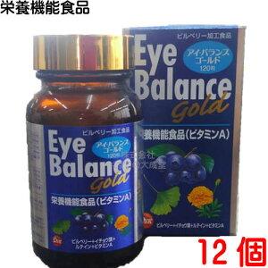 第一薬品 アイバランスゴールド 120粒 12個(旧 アイ バランス)栄養機能食品(ビタミンA)