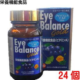 第一薬品 アイバランスゴールド 120粒 24個(旧 アイ バランス)栄養機能食品(ビタミンA)