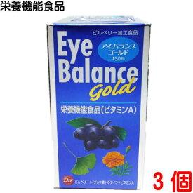 第一薬品 アイバランスゴールド 450粒 3個(旧 アイ バランス)栄養機能食品(ビタミンA)