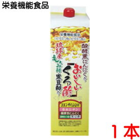 おいしいくろ酢 5倍濃縮 1800ml 1本フジスコ栄養機能食品(ビタミンB6、ビタミンB2)