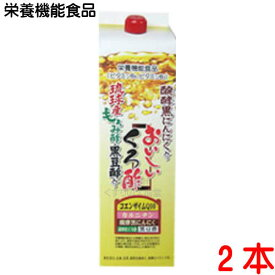 おいしいくろ酢 5倍濃縮 1800ml 2本フジスコ栄養機能食品(ビタミンB6、ビタミンB2)