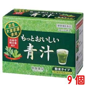 【あす楽対応】トキワもっとおいしい青汁 9個常盤薬品 ノエビアグループトキワ おいしい青汁