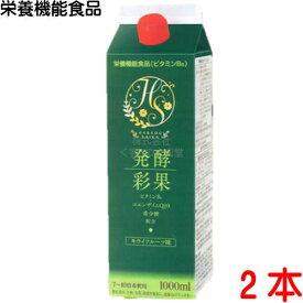 【あす楽対応】 発酵彩果 2本(旧 補酵素のちから)7〜10倍希釈用栄養機能食品(ビタミンB6)フジスコ