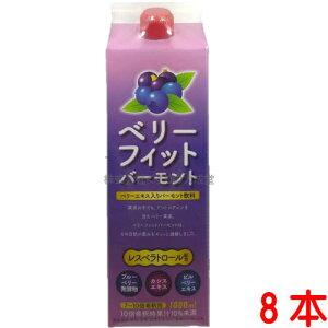 ベリーフィットバーモント 8本日新薬品ベリーフィット バーモント7‐10倍希釈