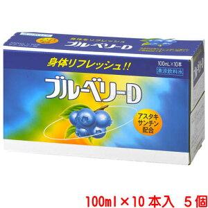 東亜薬品ブルーベリーD 100ml 50本ドリンク
