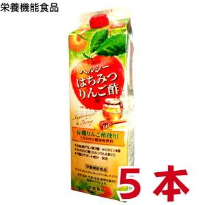 【あす楽対応】 ヘルシーはちみつりんご酢 5本 旧 トキワおいしいりんご酢常盤薬品 ノエビアグループ栄養機能食品(ビタミンB1、ビタミンB2、ビタミンB6、ナイアシン)りんご酢 リンゴ酢