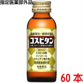 【あす楽対応】コスビタン 60本 医薬部外品常盤薬品 ノエビアグループ トキワ