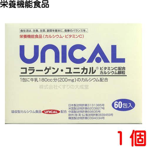 【あす楽対応】コラーゲン ユニカル 1個 ユニカル カルシウム顆粒 にコラーゲンとビタミンCをプラス UNICAL ユニカ食品ユニカルカルシウム顆粒栄養機能食品(カルシウム)栄養機能食品(ビタミンC)