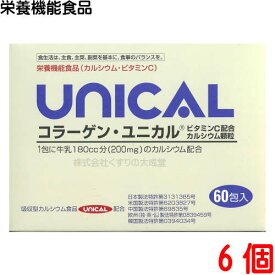 【あす楽対応】 コラーゲン ユニカル 6個 ユニカル カルシウム顆粒 にコラーゲンとビタミンCをプラス UNICAL ユニカ食品ユニカルカルシウム顆粒栄養機能食品(カルシウム)栄養機能食品(ビタミンC)