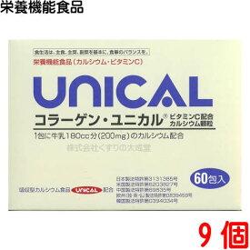 コラーゲン ユニカル 9個 ユニカル カルシウム顆粒 にコラーゲンとビタミンCをプラス UNICAL ユニカ食品ユニカルカルシウム顆粒栄養機能食品(カルシウム)栄養機能食品(ビタミンC)