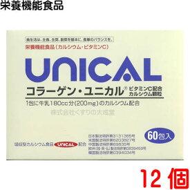 コラーゲン ユニカル 12個 ユニカル カルシウム顆粒 にコラーゲンとビタミンCをプラス UNICAL ユニカ食品ユニカルカルシウム顆粒栄養機能食品(カルシウム)栄養機能食品(ビタミンC)